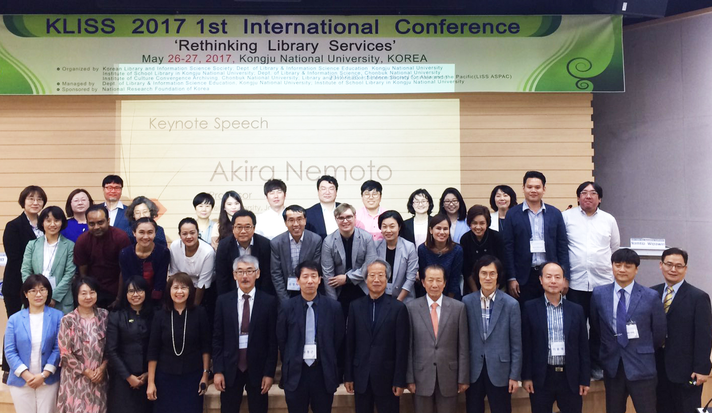 2017 KLISS 1st International Conference 첨부 이미지